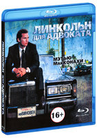 Линкольн для адвоката (Blu-Ray) / The Lincoln Lawyer