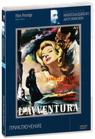 DVD Приключение / L`Avventura / The Adventure