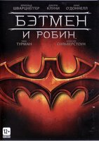 Бэтмен и Робин (DVD) / Batman & Robin