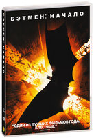 Бэтмен: Начало (DVD) / Batman Begins