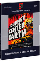 DVD Путешествие к центру земли / Journey to the Center of the Earth