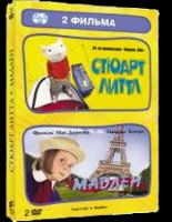 Стюарт Литтл / Мадлен (2 DVD) / Stuart Little / Madeline