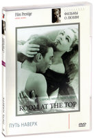 DVD Путь наверх / Room at the Top