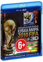 3D Blu-Ray Официальный фильм Кубка Мира 2010 FIFA (Real 3D Blu-Ray) / The official 2010 FIFA World Cup TM film 3D