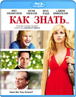 Как знать... (Blu-Ray) / How Do You Know?
