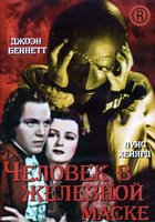 Человек в железной маске (реж. Джеймс Уэйл) (DVD) / The Man in the Iron Mask