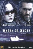 Жизнь за жизнь (DVD) / That Beautiful Somewhere