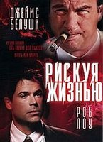 Рискуя жизнью (DVD) / Living in Peril
