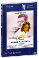 Смерть в Венеции (DVD) / Morte a Venezia / Death in Venice
