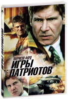 Игры патриотов (DVD) / Patriot Games