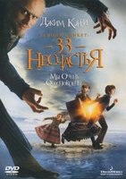 Лемони Сникет: 33 несчастья (DVD) / Lemony Snicket's A Series of Unfortunate Events