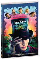 Чарли и Шоколадная Фабрика (DVD) / Charlie and the Chocolate Factory