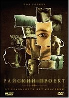 Райский проект (DVD) / The Lazarus Project