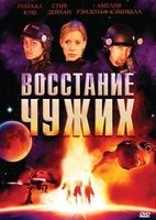 Восстание чужих (DVD) / Alien Uprising