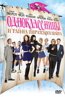 Одноклассницы и тайна пиратского золота (DVD) / St Trinian's 2: The Legend of Fritton's Gold