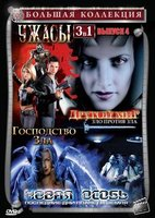 DVD Большая коллекция: Ужасы, Выпуск 4 (3 в 1) / Guardian of the Realm / Darkworld / Final Days of Planet Earth