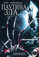 DVD Паутина зла / In the Spider's Web