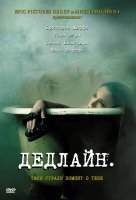 Дедлайн (DVD) / Deadline