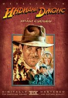 DVD Индиана Джонс и храм судьбы / Indiana Jones and the Temple of Doom