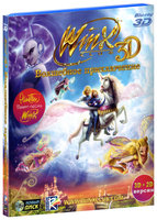 Winx Club 3D: Волшебное приключение (Blu-Ray) 3D + 2D-версии! / Winx Club 3D: Magic Adventure