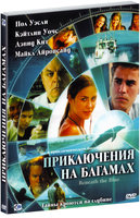 Приключения на Багамах (DVD) / Beneath the Blue