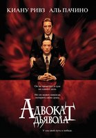 Адвокат дьявола (DVD) / The Devil`s Advocate