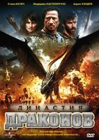 Династия Драконов (DVD) / Dragon Dynasty