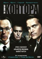 Контора: Серии 1-3 (реж. Микаэль Саломон) (DVD) / The Company