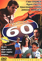DVD Трасса 60 / Interstate 60