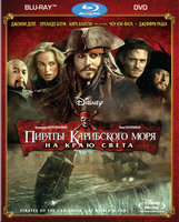 Blu-Ray Пираты Карибского моря: На краю света (Blu-Ray + DVD) / Pirates of the Caribbean: At World's End