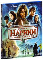 Blu-Ray Хроники Нарнии: Принц Каспиан (Blu-Ray + DVD) / The Chronicles of Narnia: Prince Caspian