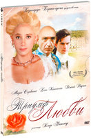 Триумф любви (DVD) / The Triumph of Love