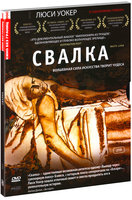 Свалка (DVD) / Waste Land
