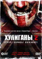 Хулиганы 2 (DVD) / Green Street Hooligans 2