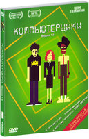 Компьютерщики (DVD) / The IT Crowd