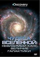 Discovery. Чудеса Вселенной: невидимый хаос, величие Галактики