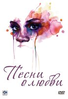 Песни о любви (DVD) / For Colored Girls