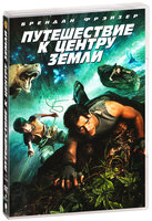 Путешествие к центру земли (DVD) / Journey to the Center of the Earth