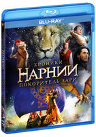 Хроники Нарнии: Покоритель Зари (Blu-Ray) / The Chronicles of Narnia: The Voyage of the Dawn Treader