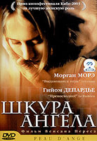 DVD Шкура ангела / Peau d'ange / Once Upon an Angel