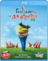 Blu-Ray Гномео и Джульетта 3D и 2D (Blu-Ray) / Gnomeo & Juliet