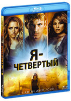 Blu-Ray Я – Четвертый (Blu-Ray) / I Am Number Four