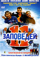 11 заповедей (DVD) / Les 11 commandements