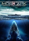 DVD Моби Дик / 2010: Moby Dick