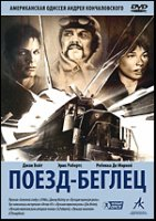Поезд-беглец (DVD) / Runaway Train