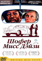 DVD Шофер мисс Дэйзи / Driving Miss Daisy