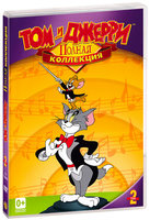 Том и Джерри: Полная коллекция. Том 2 (DVD) / Tom and Jerry
