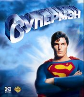 Супермен (Blu-Ray) / Superman I