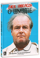 О Шмидте (DVD) / About Schmidt