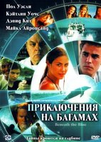 DVD Приключения на Багамах / Beneath the Blue